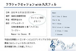 10/26クラシックセッション