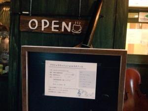 箱崎水族館喫茶室入口