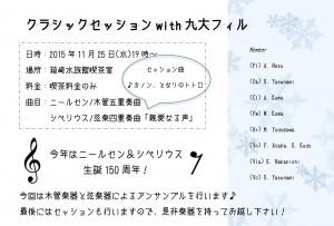 ちらし2015.11.25