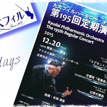 第195回定期演奏会まであと10日!!!