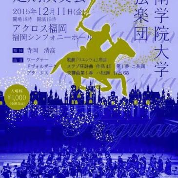 西南学院大学管弦楽団第53回定期演奏会のお知らせ♪