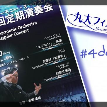 第195回定期演奏会まであと4日!!!