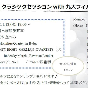 クラシックセッションwith九大フィル 1.13
