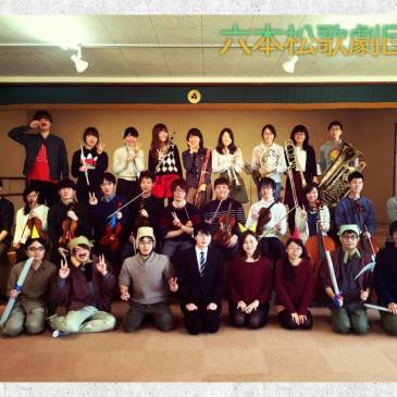 六本松歌劇団