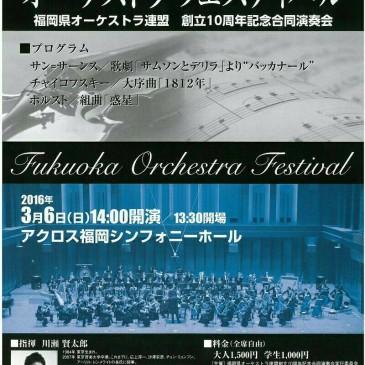 オーケストラフェスティバル