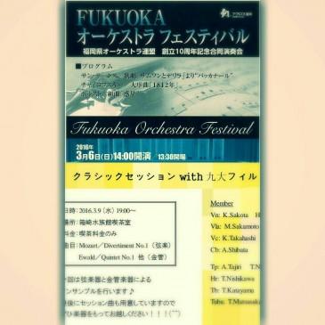 オーケストラフェスティバル/クラシックセッション