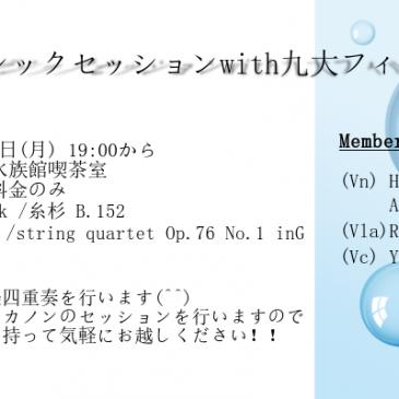 クラシックセッションwith九大フィル 7.25
