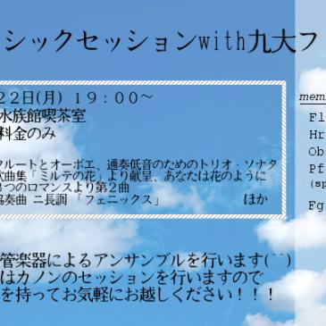 クラシックセッションwith九大フィル 8.22