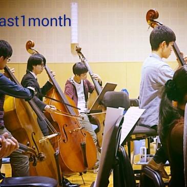 定期演奏会まであと1か月
