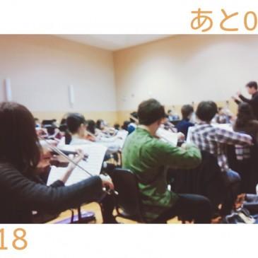 定期演奏会まであと0日!!!!!!