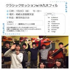 ♪クラシックセッションwith九大フィル1.20♪