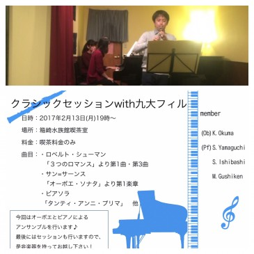 クラシックセッションwith九大フィル2.13