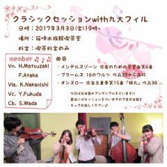 クラシックセッションwith九大フィル3.3