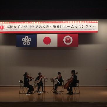 依頼演奏@福岡女子大学開学記念式典