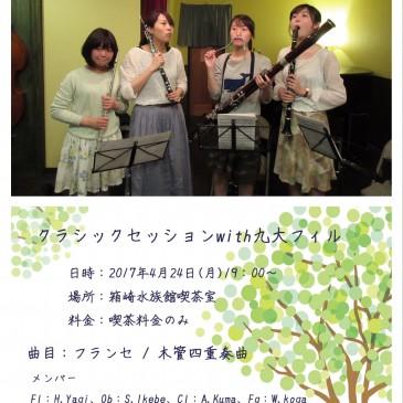 クラシックセッションwith九大フィル4.24