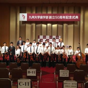 依頼演奏@九州大学歯学部50周年記念式典