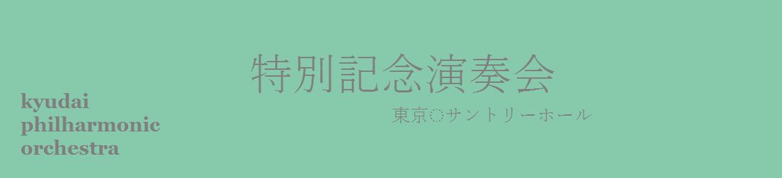 tokyokoenアイキャッチ2