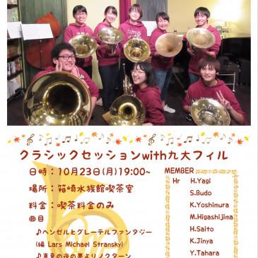 クラシックセッションwith九大フィル10.23
