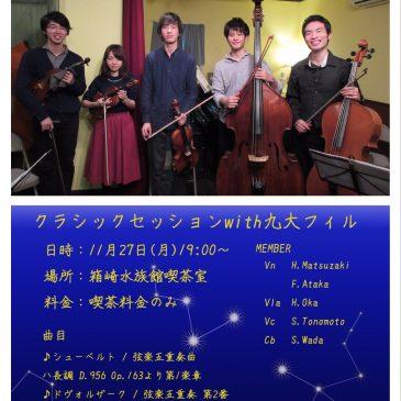 クラシックセッションwith九大フィル11.27