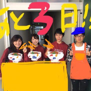 第199回定期演奏会まであと3日!!
