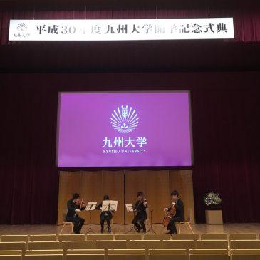 依頼演奏@九州大学開学記念式典