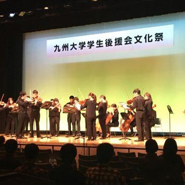依頼演奏@九州大学学生後援会文化祭2018