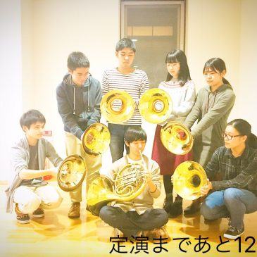 第203回定期演奏会まであと12日!!