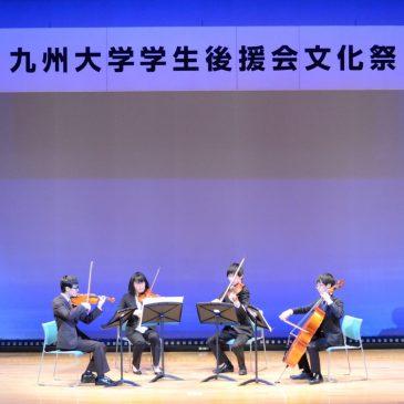 九州大学学生後援会文化祭2019